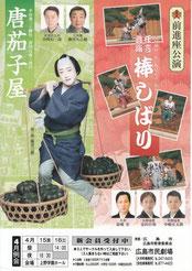 2016年4月例会 前進座公演『唐茄子屋』『棒しばり』