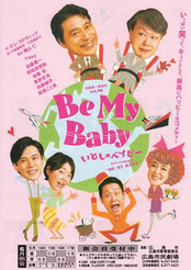 Be My Baby -いとしのベイビー- 加藤健一事務所