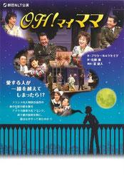 劇団NLT『OH!マイママ』