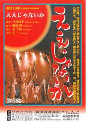 広島市民劇場2016年7月例会 劇団1980公演『ええじゃないか』ビラ