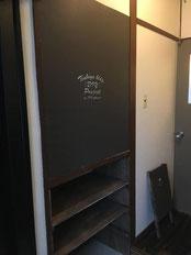 玄関を入ったら黒板のあるおしゃれなカフェ空間がお出迎え