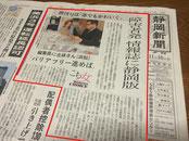 静岡新聞 夕刊トップ 2016年11月16日