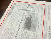 日本経済新聞 静岡経済面 2016年9月24日