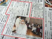 静岡新聞 地域西面 2016年8月21日