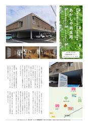 シンドウ編集事務所 ポンちゃんニュース あかしや共生苑