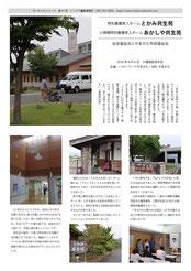 シンドウ編集事務所 ポンちゃんニュース とかみ共生苑