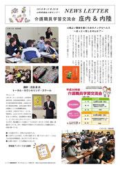 シンドウ編集事務所 ポンちゃんニュース 福祉人材センター
