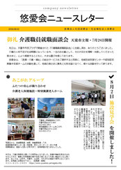 シンドウ編集事務所 ポンちゃんニュース 悠愛会 山形県若者就職支援センター