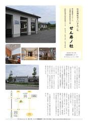 シンドウ編集事務所 ポンちゃんニュース せん寿ノ杜 いずみノ杜