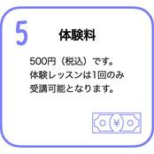体験料 税込500円です。体験レッスンは1回のみ受講可能となります。
