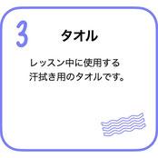 タオル ダンスレッスン中に使用する汗拭き用のタオルです。