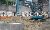 株式会社ワークス 土木工事について