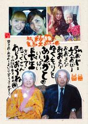 米寿祝いプレゼント画像