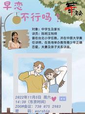 曾阳晴教授婚恋家庭讲座(2020/05/04)