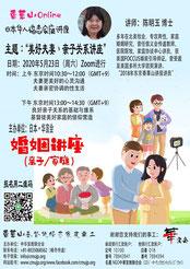 陈明玉牧师夫妻亲子讲座(2020/05/23)