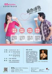香草山Online2020(华宣会)