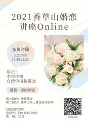 香草山婚恋讲座2021