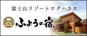富士山リゾートログハウス ふようの宿バナー
