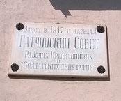 Мемориальная доска на здании Гатчинской прокуратуры
