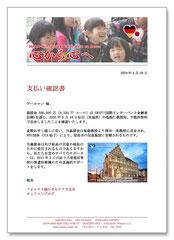 Karate Erlach, JAPAN-Hilfsprojekt, Von Herz zu Herz, Volksbank in der Ortenau, Spendentransfer