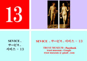 SEVICE  . サービス . 서비스 . 13