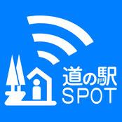 無料Wi-Fi「道の駅SPOT」
