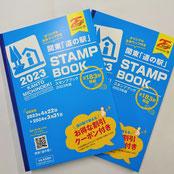関東道の駅スタンプブック