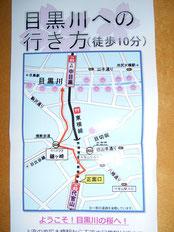 駅員さんが配っていた地図