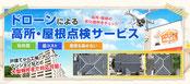 株式会社 技昇 ‐ 松山市で塗装、外壁塗装のことなら-ドローン点検 - 株式会社 技昇