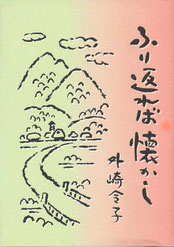 農家の主婦が昭和の生活をまとめた本。昭和を生きた人にとっては懐かしい生活史です。