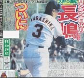 2000年2月13日  長嶋茂雄監督が現役時代の背番号「3」を復活。宮崎キャンプでユニホーム姿を披露した。