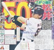 2002年10月11日 松井秀喜がヤクルト戦で2本塁打を放ち、50号の大台に乗せた。オフにFA権を行使して大リーグ挑戦を表明。