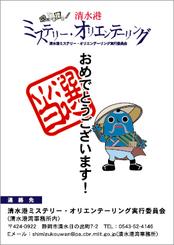 静岡県 清水ミステリーオリエンテーリング