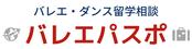 バレエ・ダンス留学相談・エージェント / バレエパスポ