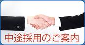 南日本新聞, グッジョブかごしま, 就活, リクルート, 三次元計測