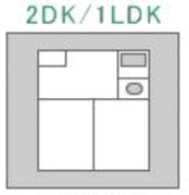 2DK/1LDK 間取り図