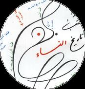 libri d'autore in arabo