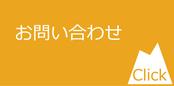 岐阜県美濃加茂市の山千造建へのお問い合わせ