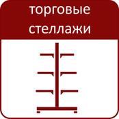 металлические полочные стеллажи и стеллажные системы для торговых залов