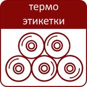 термо этикетки в рулонах