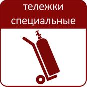 тележки для перевозки специальных грузов: бочковозы, тележки для газовых баллонов