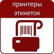 принтеры термо этикеток