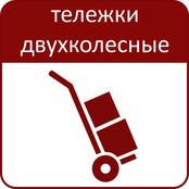 Грузовые двухколесные тележки общего применения (складские)