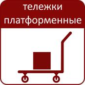 Грузовые платформенные тележки для перемещения грузов (складские)