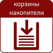 металлические сетчатые корзины - накопители товара для распродаж