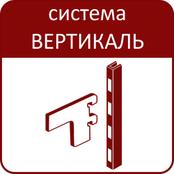 система для построения торгового оборудования Вертикаль: перфорированная стойка и навесные элементы