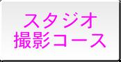 仙台 撮影会