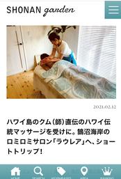 【取材】SHONAN garden
