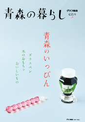 青森県の教科書。市町村の魅力と青森をつくる人の思いを伝えています。価格 660円(税込)