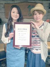 「フォークソングの日」の記念日登録証を授与された「やなわらばー」の2人=9日、東京都内